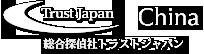 探偵社トラストジャパン