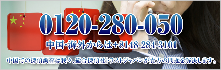 トラストジャパン中国調査のお問合せはこちらから