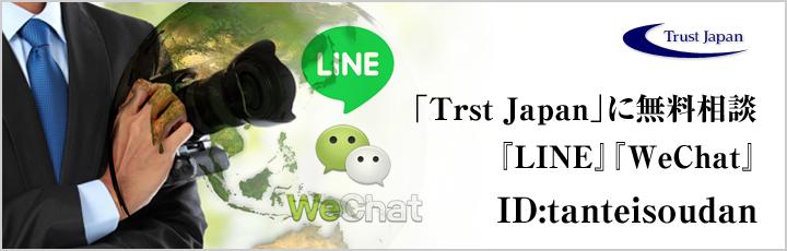 Wechat・LINEでご相談が出来ます。