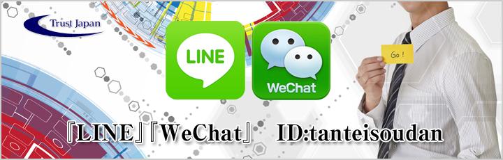 Wechat・LINEでトラストジャパンにコンタクト